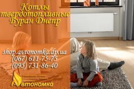 Котлы твердотопливные Буран Днепропетровск