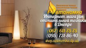 Твердотопливные котлы купить Днепропетровск