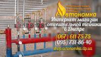 Твердотопливные пеллетные котлы Днепропетровск