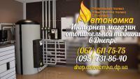 Котел твердотопливный Днепропетровск