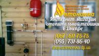 Котлы длительного горения Stropuva Днепропетровск