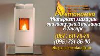 Котлы длительного горения Днепропетровск