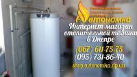 Купить котел отопления Днепропетровск