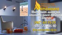 Твердотопливные котлы Днепропетровск