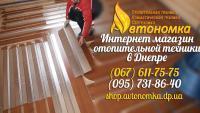 Пиролизные котлы Днепропетровск