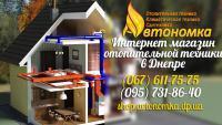 Твердотопливные пиролизные котлы Днепропетровск