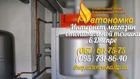Твердотопливные котлы цены Днепропетровск